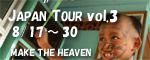 JAPAN TOUR専用ブログ